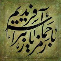 تایپوگرافی حضرت زهرا(س)