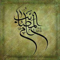 تایپوگرافی حضرت زینب(س)